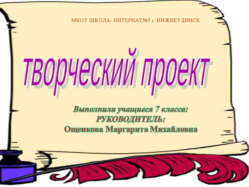 МКОУ ШКОЛА- ИНТЕРНАТ№5 г. НИЖНЕУДИНСК