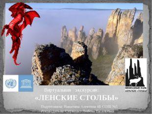 «ЛЕНСКИЕ СТОЛБЫ» Виртуальная экскурсия: Подготовила: Никитина Алевтина 4Б СОШ