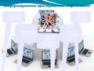 Информационное пространство современного учителя Неэлектронное образовательн
