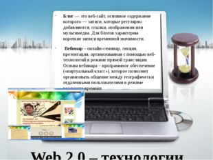 Web 2.0 – технологии Блог — это веб-сайт, основное содержание которого — зап
