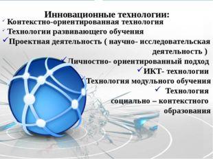 Инновационные технологии: Контекстно-ориентированная технология Технологии ра