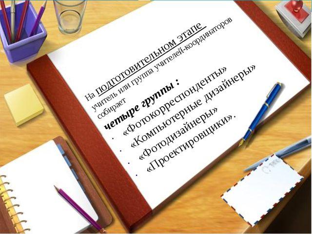 На подготовительном этапе учитель или группа учителей-координаторов собирает...