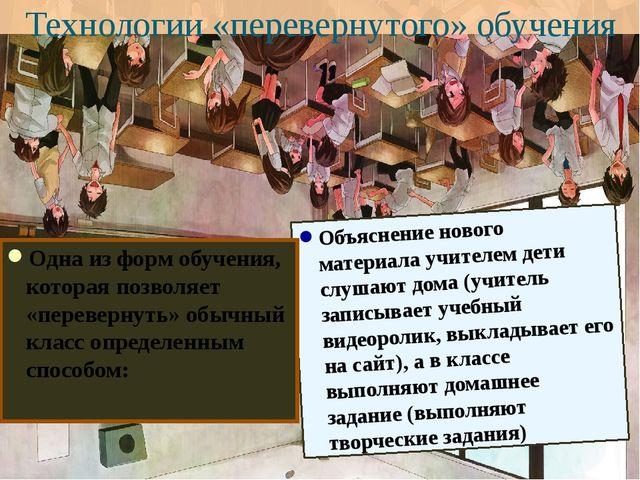 Технологии «перевернутого» обучения Объяснение нового материала учителем дети...