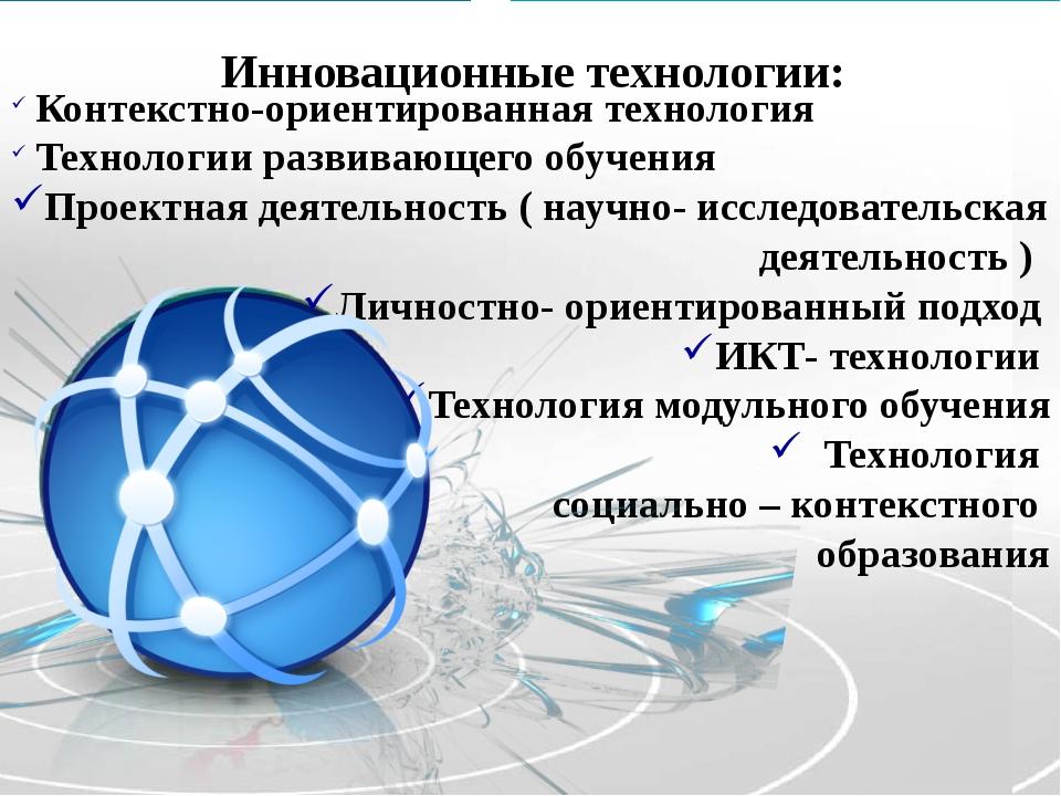 Инновационные технологии: Контекстно-ориентированная технология Технологии ра...