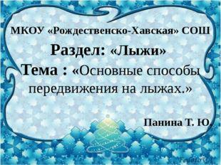 МКОУ «Рождественско-Хавская» СОШ Раздел: «Лыжи» Тема : «Основные способы пер