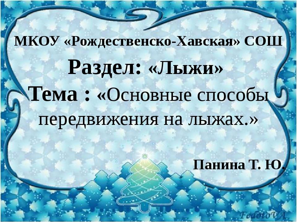 МКОУ «Рождественско-Хавская» СОШ Раздел: «Лыжи» Тема : «Основные способы пер...
