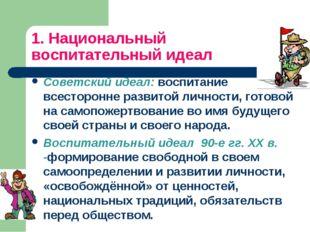 1. Национальный воспитательный идеал Советский идеал: воспитание всесторонне