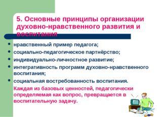 5. Основные принципы организации духовно-нравственного развития и воспитания