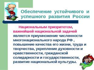Обеспечение устойчивого и успешного развития России Национальным приоритетом,