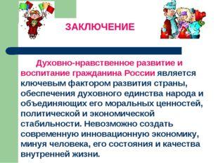 ЗАКЛЮЧЕНИЕ Духовно-нравственное развитие и воспитание гражданина России являе