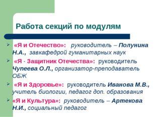 Работа секций по модулям «Я и Отечество»: руководитель – Полунина Н.А., завка