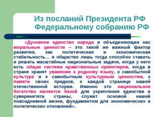 Из посланий Президента РФ Федеральному собранию РФ «Духовное единство народа