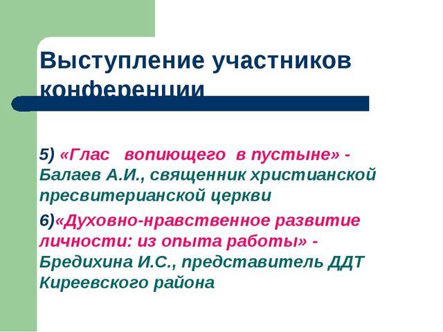 Выступление участников конференции 5) «Глас вопиющего в пустыне» - Балаев А.И...