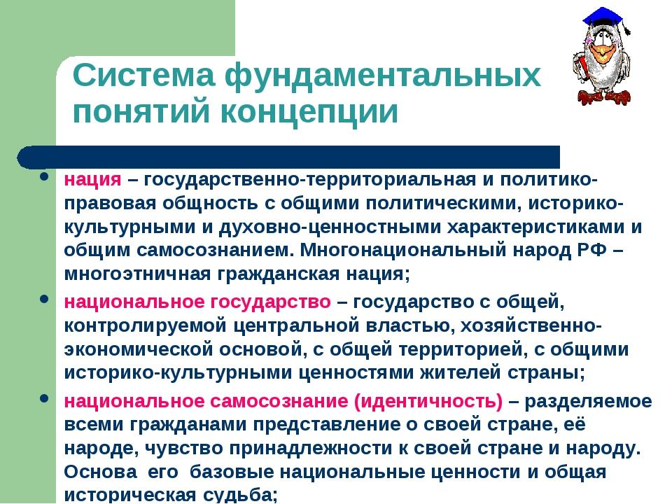 Система фундаментальных понятий концепции нация – государственно-территориаль...