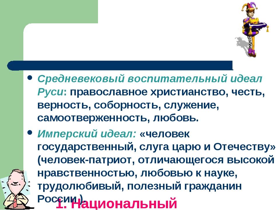 1. Национальный воспитательный идеал Средневековый воспитательный идеал Руси...