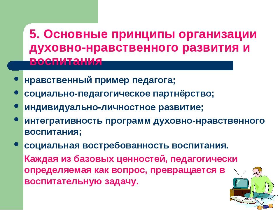 5. Основные принципы организации духовно-нравственного развития и воспитания...