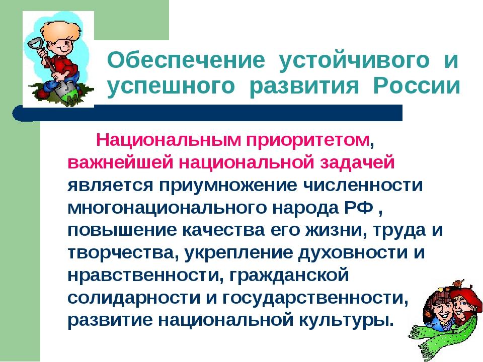Обеспечение устойчивого и успешного развития России Национальным приоритетом,...