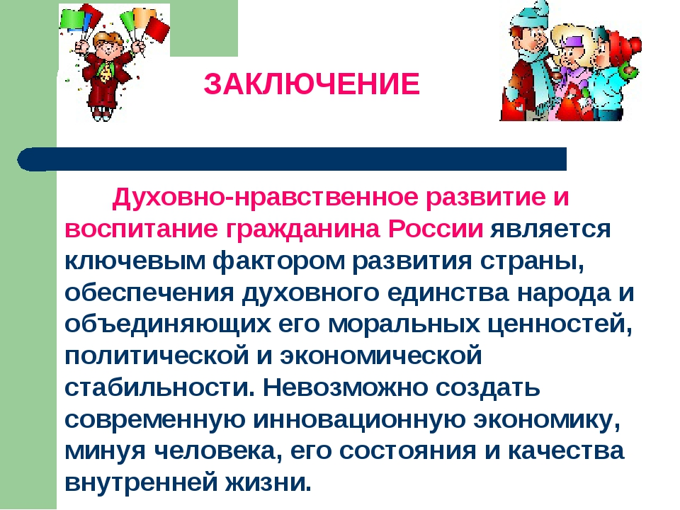 ЗАКЛЮЧЕНИЕ Духовно-нравственное развитие и воспитание гражданина России являе...