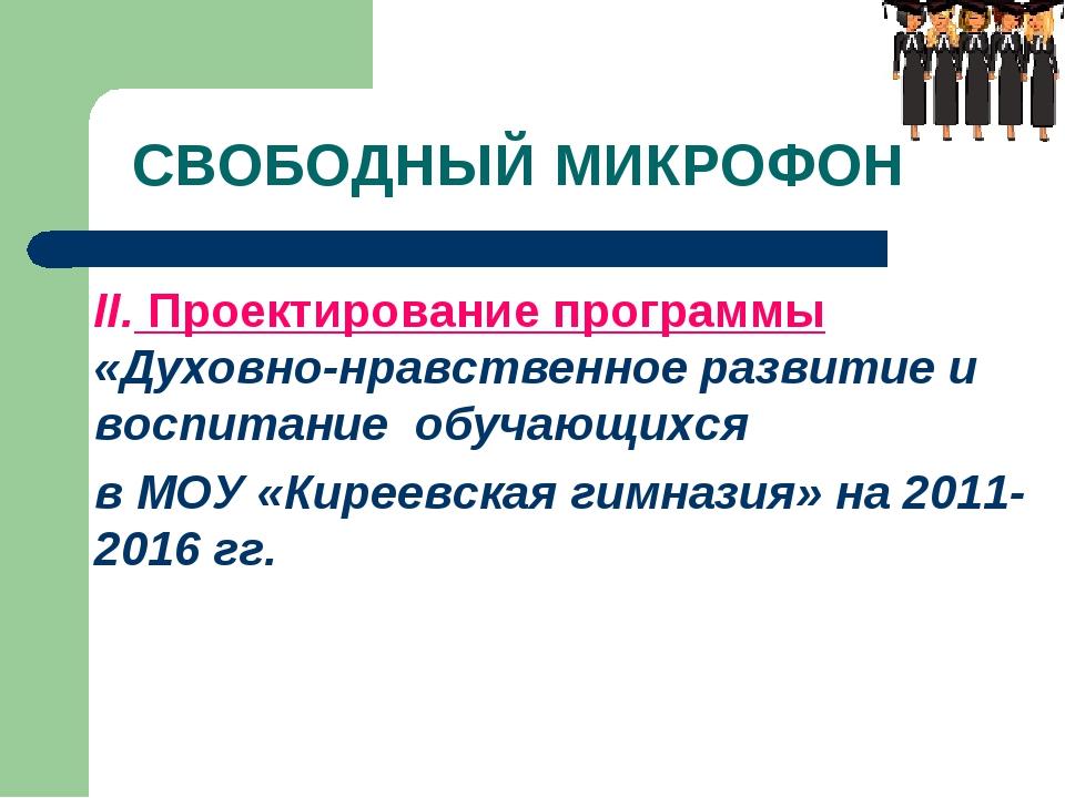 СВОБОДНЫЙ МИКРОФОН II. Проектирование программы «Духовно-нравственное развити...