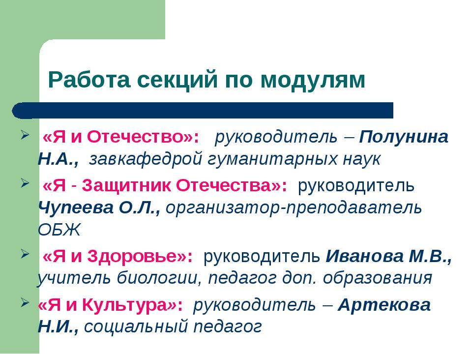 Работа секций по модулям «Я и Отечество»: руководитель – Полунина Н.А., завка...