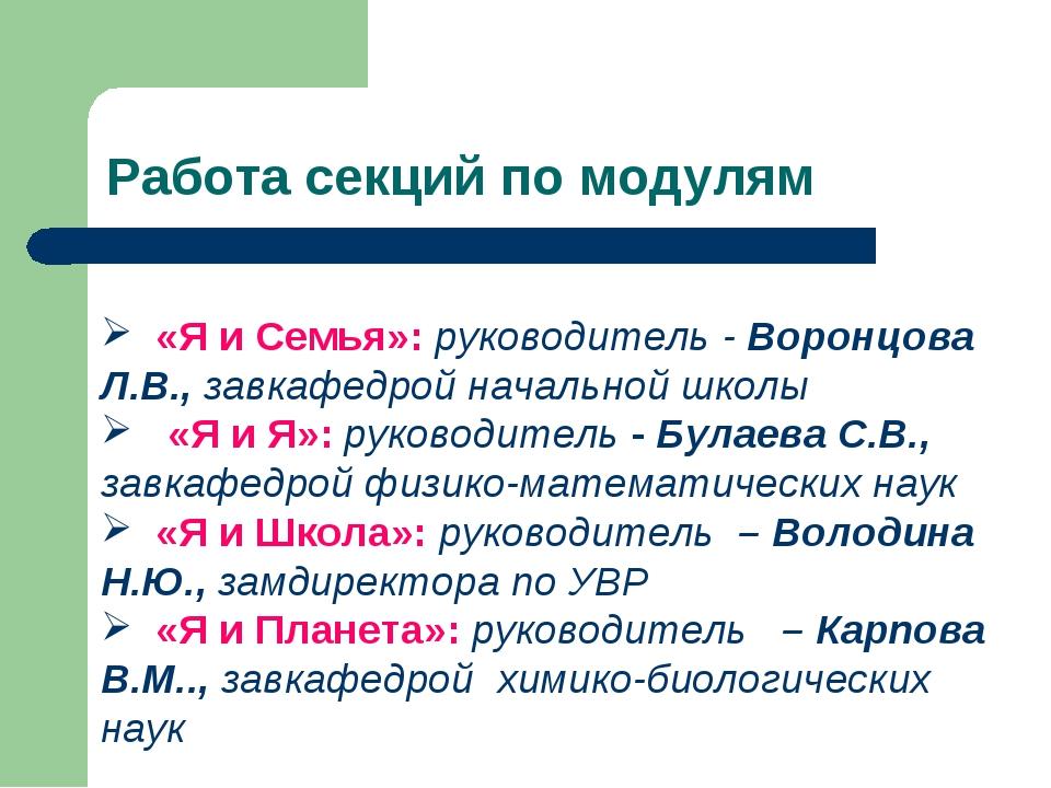 «Я и Семья»: руководитель - Воронцова Л.В., завкафедрой начальной школы «Я и...