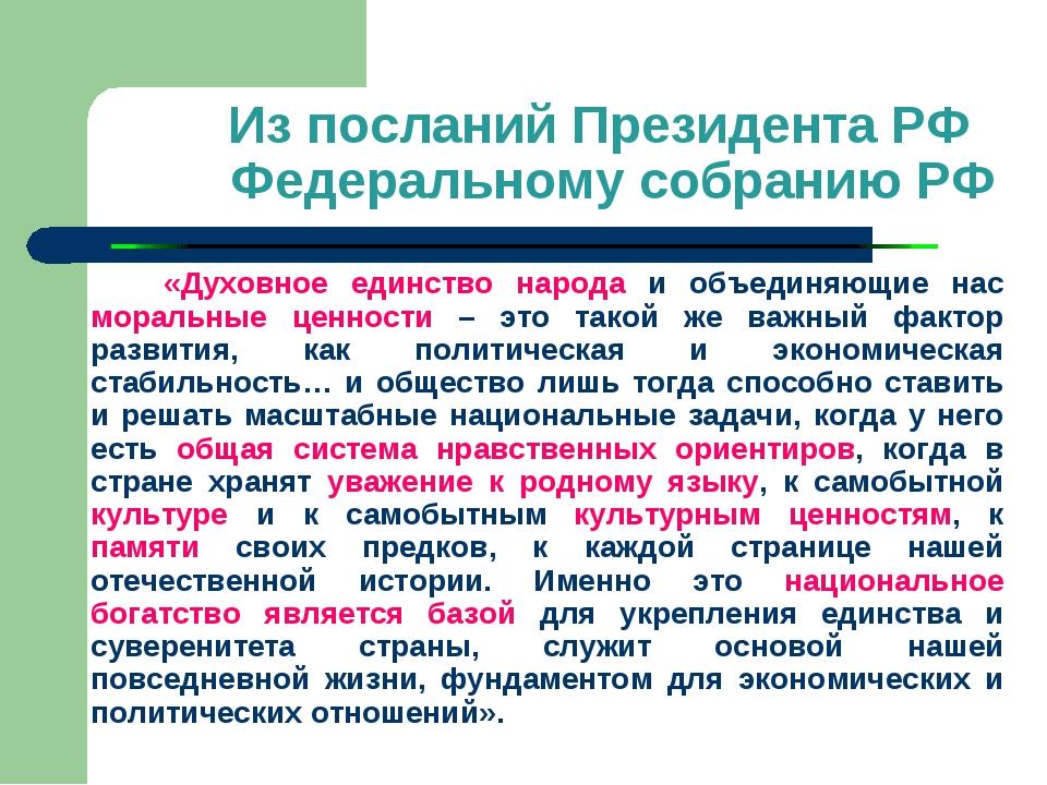 Из посланий Президента РФ Федеральному собранию РФ «Духовное единство народа...