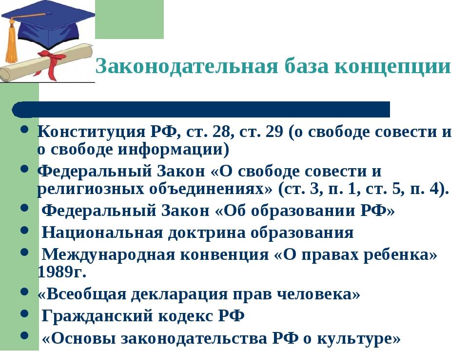 Законодательная база концепции Конституция РФ, ст. 28, ст. 29 (о свободе сове...