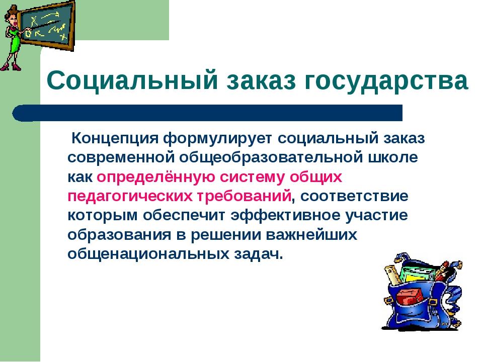 Социальный заказ государства Концепция формулирует социальный заказ современн...