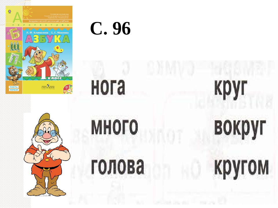 С. 96
