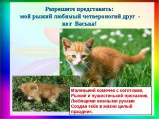 Разрешите представить: мой рыжий любимый четвероногий друг - кот Васька! Мале