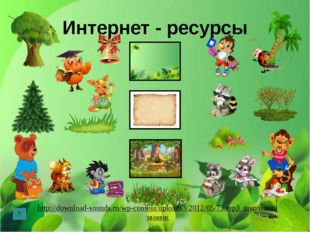 Интернет - ресурсы http://download-sounds.ru/wp-content/uploads3/2012/05/73.m