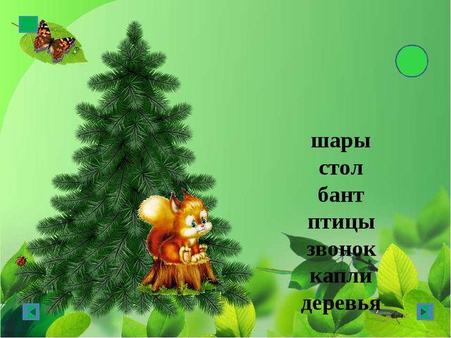 шары стол бант птицы звонок капли деревья ед.ч. – один предмет, мн.ч. - мног...