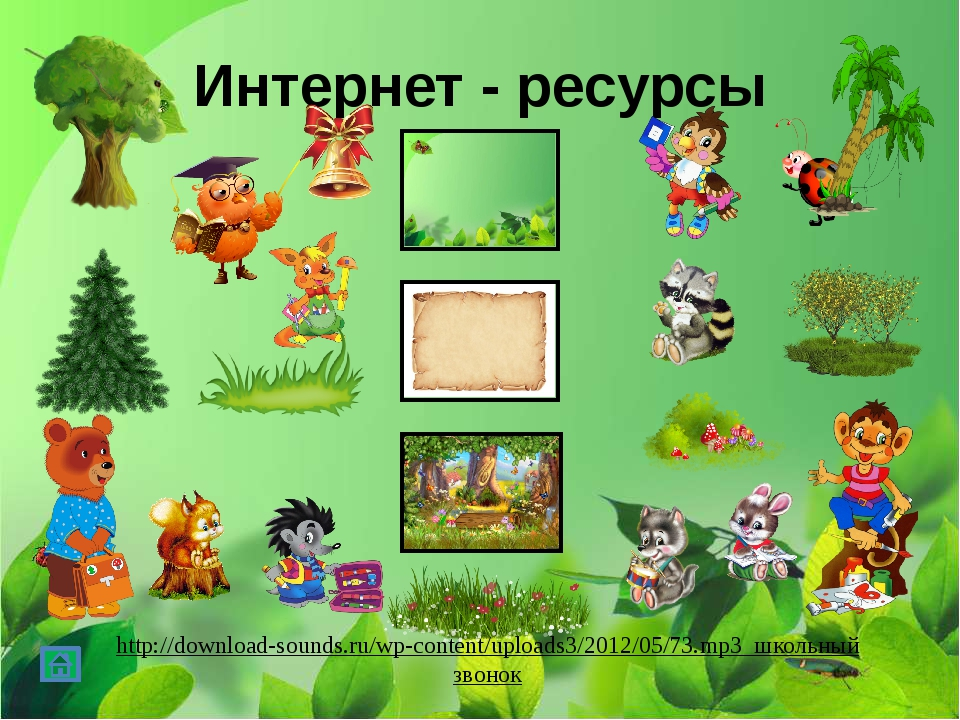 Интернет - ресурсы http://download-sounds.ru/wp-content/uploads3/2012/05/73.m...