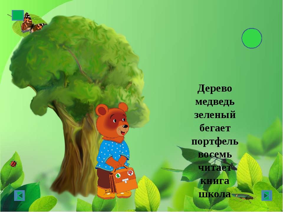 Дерево медведь зеленый бегает портфель восемь читает книга школа Имя существ...