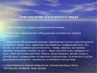 План изучения Шульгинского пруда 1. Сбор материала о прудах в различных исто