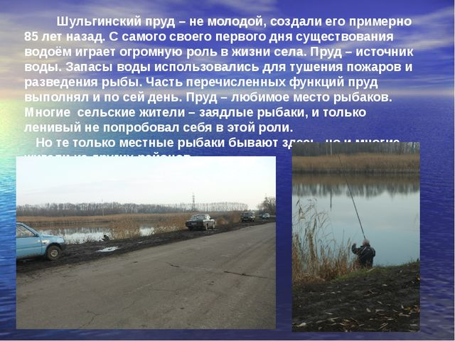 Шульгинский пруд – не молодой, создали его примерно 85 лет назад. С самого с...