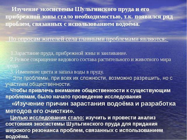 Изучение экосистемы Шульгинского пруда и его прибрежной зоны стало необходим...