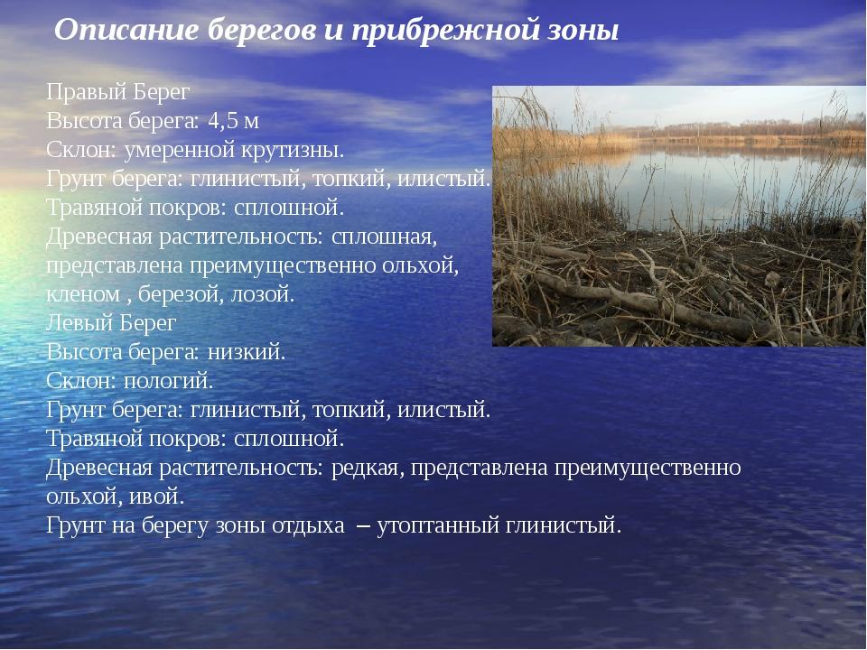 Описание берегов и прибрежной зоны Правый Берег Высота берега: 4,5 м Склон:...