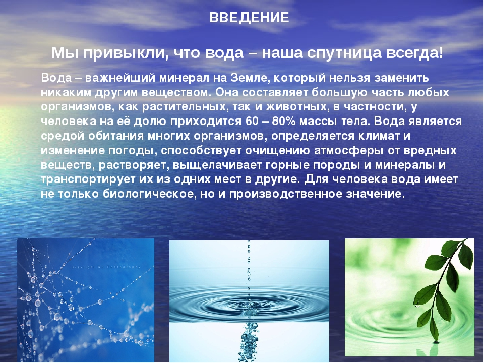 Мы привыкли, что вода – наша спутница всегда! Вода – важнейший минерал на Зе...