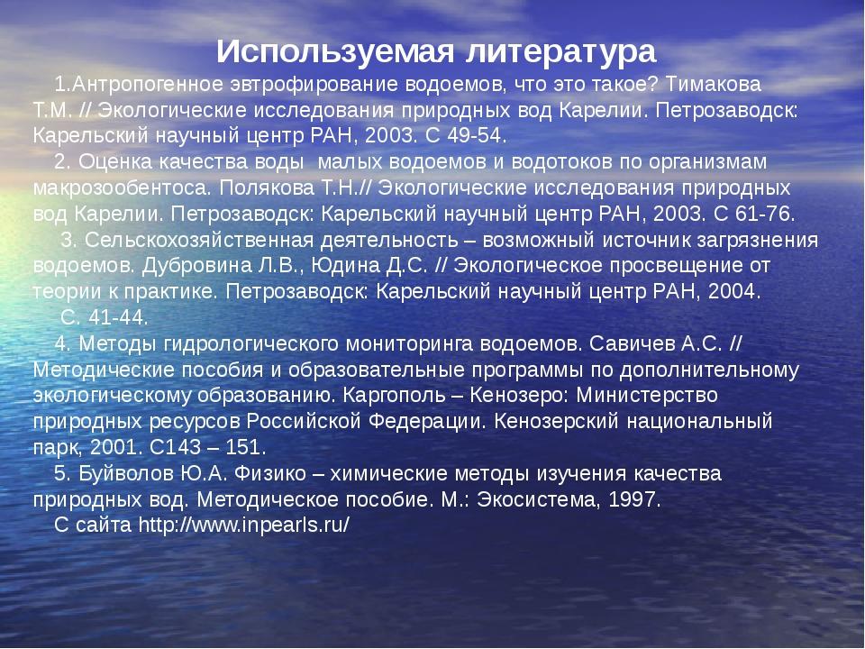 Используемая литература 1.Антропогенное эвтрофирование водоемов, что это тако...