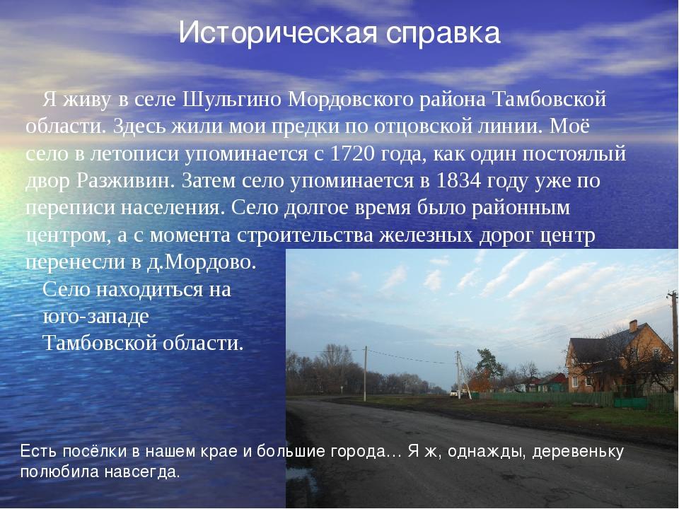 Историческая справка Я живу в селе Шульгино Мордовского района Тамбовской обл...