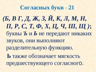 Согласных букв - 21 (Б, В Г, Д, Ж, З, Й, К, Л, М, Н, П, Р, С, Т, Ф, Х, Ц, Ч,