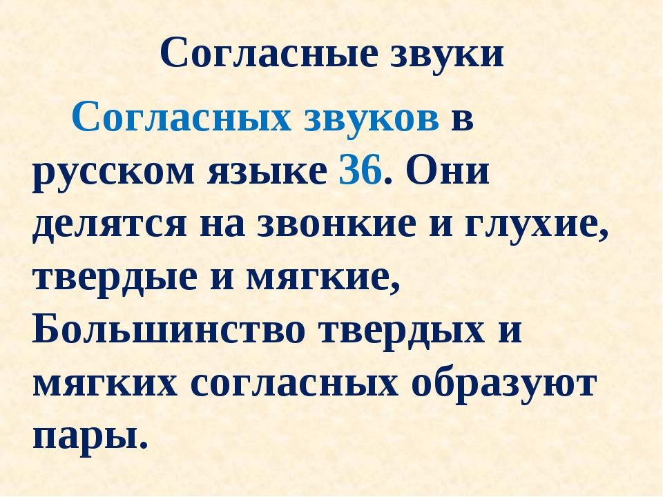 Согласные звуки Согласных звуков в русском языке 36. Они делятся на зв...