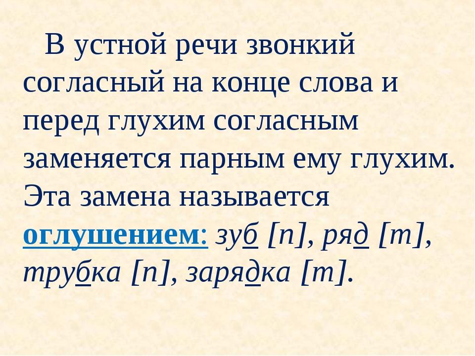 В устной речи звонкий согласный на конце слова и перед глухим согласным заме...