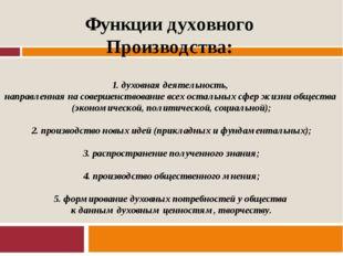Функции духовного Производства: 1. духовная деятельность, направленная на сов