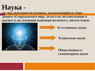 Наука - это вид деятельности человека, заключающийся в сборе данных об окружа