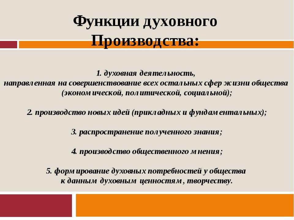 Функции духовного Производства: 1. духовная деятельность, направленная на сов...