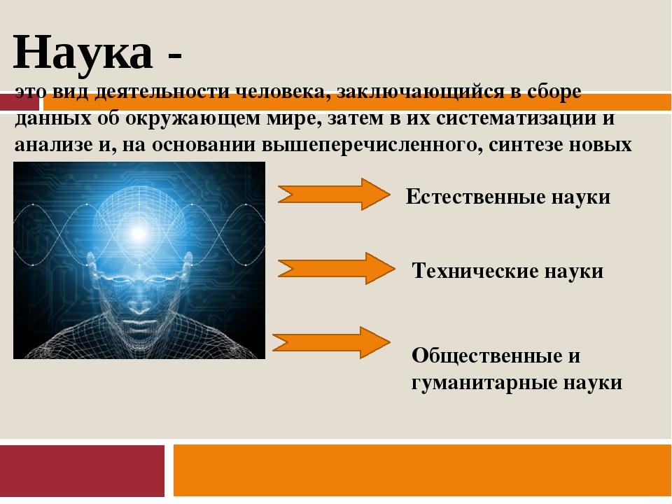 Наука - это вид деятельности человека, заключающийся в сборе данных об окружа...