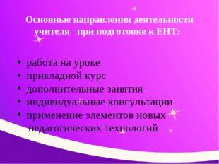 Основные направления деятельности учителя при подготовке к ЕНТ: работа на уро