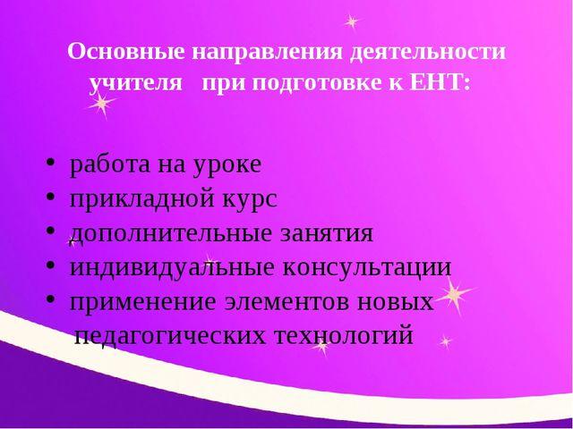 Основные направления деятельности учителя при подготовке к ЕНТ: работа на уро...